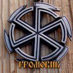 Славянский солярный знак громовик, громовник(посолонь)