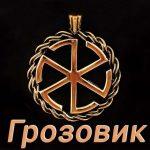 Солярный знак Грозовик (противосолонь)