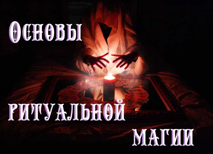 Основы ритуальной магии