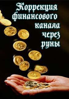 Коррекция финансового канала